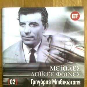 διαφορα cd ελληνικα 4