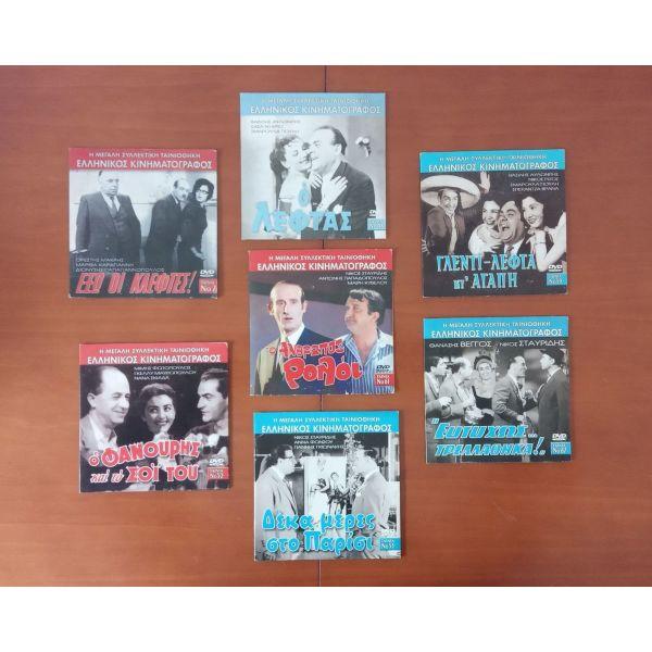 7 DVD me iperoches komodies tou ellinikou kinimatografou  ke ithopious pou oli agapisame.