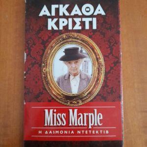 Miss Marple DVD 6 επεισόδια σε χάρτινη θήκη