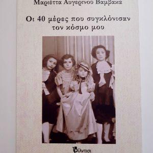 """""""Οι 40 ημέρες που συγκλόνισαν τον κόσμο μου"""", διήγημα της Μαριέττα Αυγερινού Βαμβακά, από τις εκδόσεις Φίλντισι"""