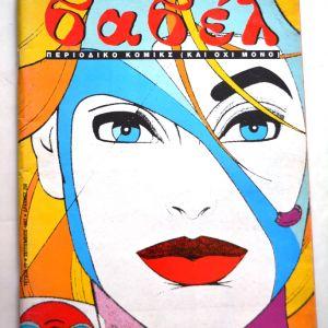 Βαβέλ - Τεύχος 77 - Σεπτέμβριος 1987
