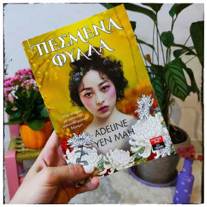 [ Βιβλίο ] Πεσμενα Φυλλα - Adeline Yen Mah