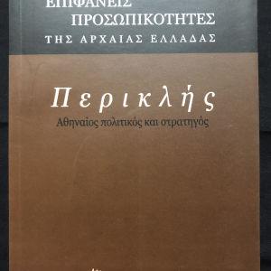 Περικλής, Αθηναίος πολιτικός και στρατηγός