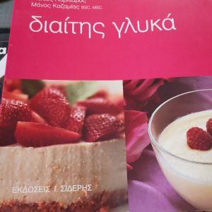 βιβλίο ζαχαροπλαστικης