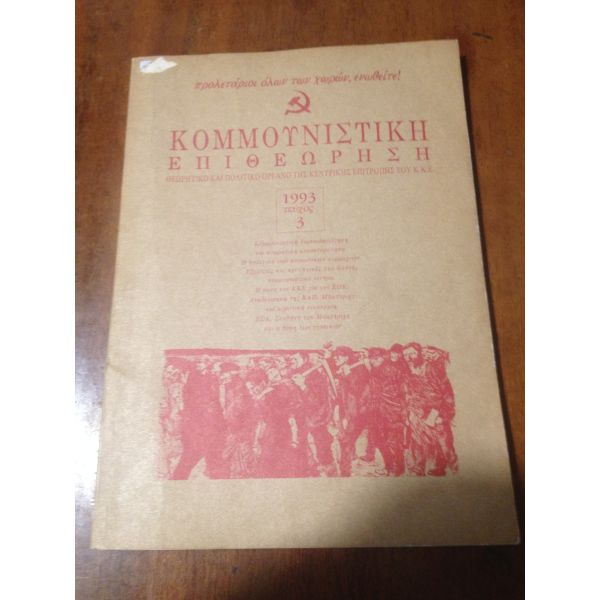 kommounistiki epitheorisi - 1993 tefchos 3