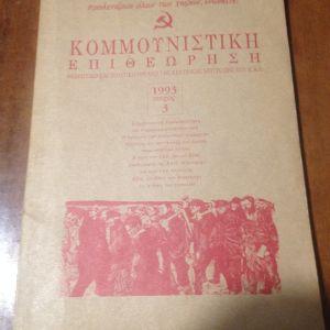 Κομμουνιστική Επιθεώρηση - 1993 Τεύχος 3