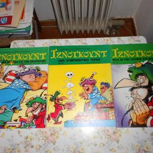 Διάφορα παλιά κόμικς