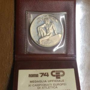 Roma 74 ασημένιο αναμνηστικό ευρωπαϊκού πρωταθληματος στίβου
