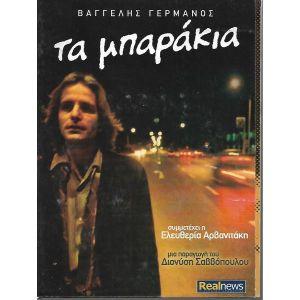 CD / ΒΑΓΓΕΛΗΣ ΓΕΡΜΑΝΟΣ / ΤΑ ΜΠΑΡΑΚΙΑ