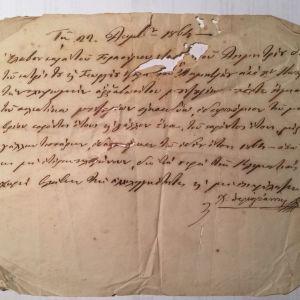 Χειρόγραφες αποδείξεις του 1850+ Μέρος Β´