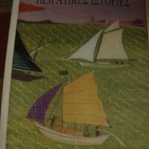 Τζακ Λόντον.Πειρατικές Ιστορίες