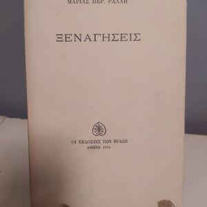 Λογοτεχνία - Μαρία Περ. Ράλλη , Ξεναγήσεις 1974