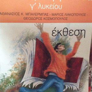 Νεοελληνική γλώσσα Γ λυκείου Αθανάσιος Μπαλερμπας , εκδόσεις Λιβάνη