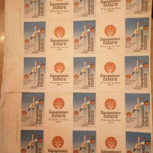 Γραμματόσημα Ευρωμπασκετ ΕΛΛΑΣ1987