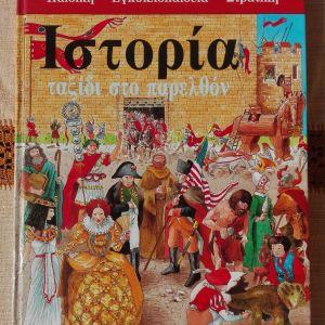 Πωλείται Εγκυκλοπαίδεια Ιστορίας για παιδιά και εφήβους, σε εξαιρετικά χαμηλή τιμή!!!
