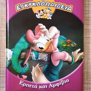 """Εγκυκλοπαιδεια """"ερπετα και αμφιβια"""" disney"""