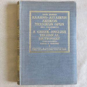 Ελληνο-Αγγλικο λεξικο τεχνικων ορων