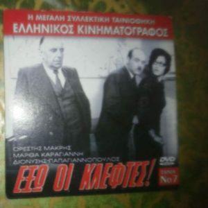 DVD ΕΞΩ ΟΙ ΚΛΕΦΤΕΣ