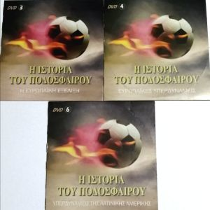 DVD η ιστορία του ποδοσφαίρου
