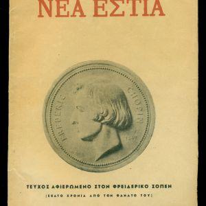 """ΠΑΛΙΑ ΠΕΡΙΟΔΙΚΑ. """" ΝΕΑ ΕΣΤΙΑ """" Τεύχος αφιερωμένο στον Φρειδερίκο Σοπέν. Αθήνα, 15 Οκτωβρίου 1949. Σε πολύ καλή κατάσταση."""