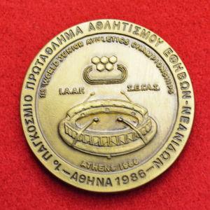 Μετάλλιο από το πρώτο παγκόσμιο πρωτάθλημα εφήβων-νεανίδων που έγινε το 1986 στην Αθήνα.