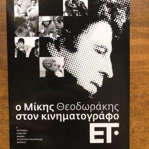 Ο Μίκης Θεοδωράκης στον Κινηματογράφο (dvd ταινίες )