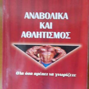 Αναβολικά και αθλητισμός (200 σελίδες)