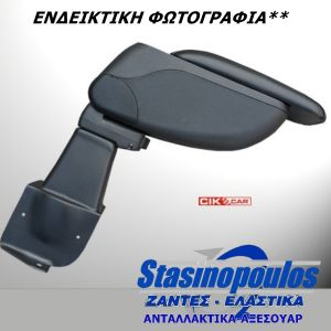 RENAULT CLIO 2012+ ΤΕΜΠΕΛΗΣ ΑΥΤΟΚΙΝΗΤΟΥ CIK S2 ΜΕ ΒΑΣΗ