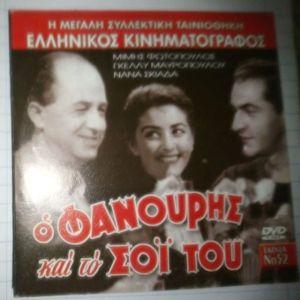 DVD Ο ΦΑΝΟΥΡΗΣ ΚΑΙ ΤΟ ΣΟΪ ΤΟΥ