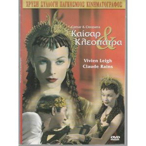 DVD / ΚΑΙΣΑΡ & ΚΛΕΟΠΑΤΡΑ /  ORIGINAL DVD