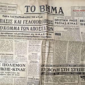 Εφημερίδα το βήμα 12 Φεβρουαρίου 1966