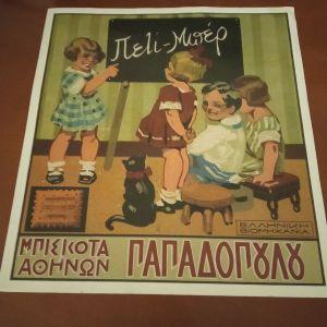 Συλλεκτικες αφίσες μπισκοτων Παπαδοπουλου