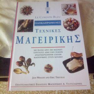 πουλαω βιβλιο τεχνικες μαγειρικης