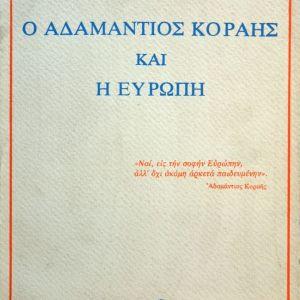 Ο Αδαμάντιος Κοραής και η Ευρώπη - Βασίλειος Στ. Καραγεώργος - 1984