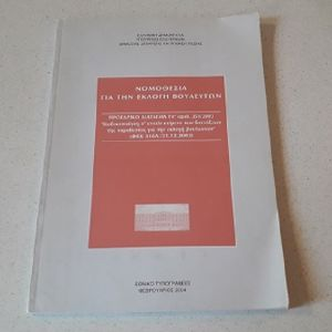 Νομοθεσία για την εκλογή βουλευτών