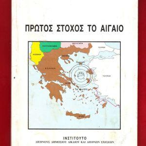 Συλλεκτική ΕΠΙΚΑΙΡΗ έκδοση του ΓΕΣ δεκαετίας του 1980 με θέμα ''ΠΡΩΤΟΣ ΣΤΟΧΟΣ ΤΟ ΑΙΓΑΙΟ'' (25 ΕΥΡΩ).