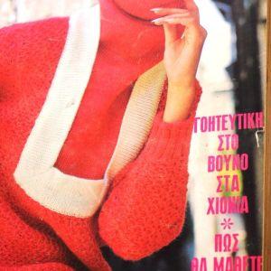 """Περιοδικό """"Γυναίκα"""" 1965 - 1ος τόμος."""