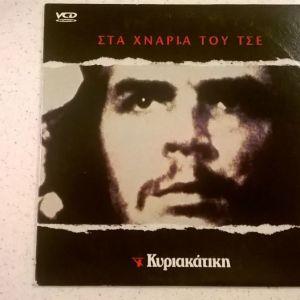 VCD ( 1 ) Στα χνάρια του Τσε