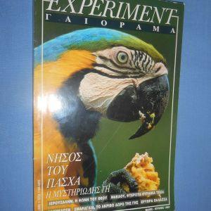 EXPERIMENT - ΜΑΙΟΣ ΙΟΥΝΙΟΣ 1997 - ΝΗΣΟΣ ΤΟΥ ΠΑΣΧΑ