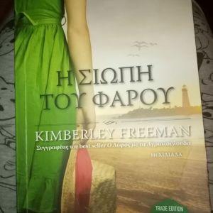 Η σιωπή του φάρου - Kimberley Freeman