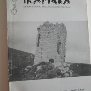 Ικαριακά,έτος 36, Περίοδος Γ', Τεύχος 35 ΔΕΚΕΜΒΡΗΣ 1994