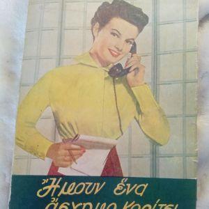 3  SILEKTIKA BIBLIA TOU 1954 ....