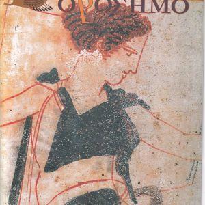 ΠΕΙΡΑΙΚΟ ΟΡΟΣΗΜΟ τεύχος 42/2013 αρχαιολογίας