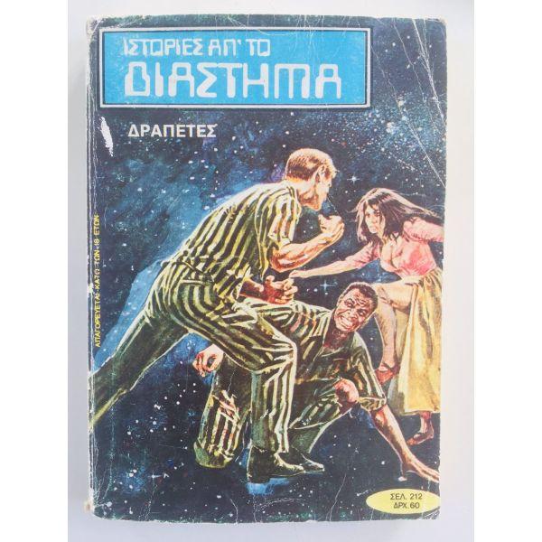 istories apo to diastima no6