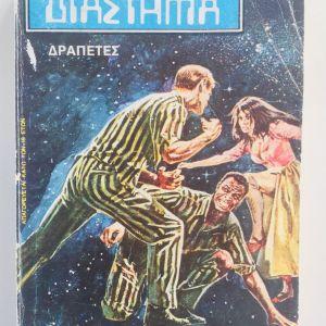 Ιστορίες από το διάστημα Νο6