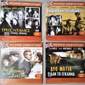 """Πωλούνται 7 ταινίες """"Βρετανικός Κινηματογράφος"""" DVD χαρτονένια συσκευασία (όλες μαζί)"""