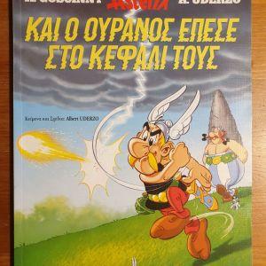 ΠΕΡΙΟΔΙΚΟ  ΑΣΤΕΡΙΞ