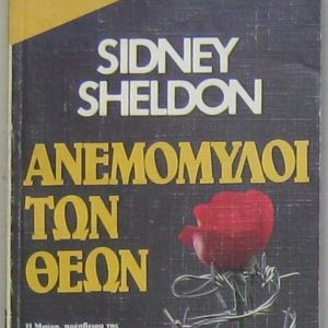 Sidney Sheldon - Ανεμόμυλοι των Θεών