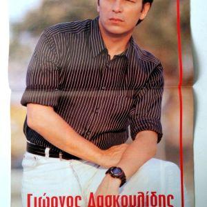 Γιώργος Δασκουλίδης  Συλλεκτική Αφίσα + Περιοδικό