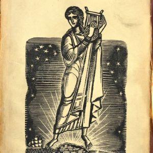 Σολωμού ανέκδοτα έργα - Κ. Καιροφύλα - 1927- Στοχαστή